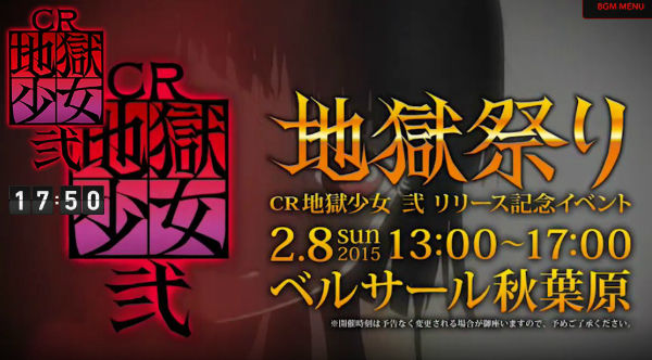 CR地獄少女2 公式サイト