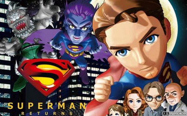 スーパーマン3来春