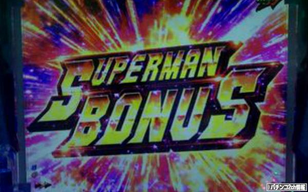 スーパーマンリミットブレイク