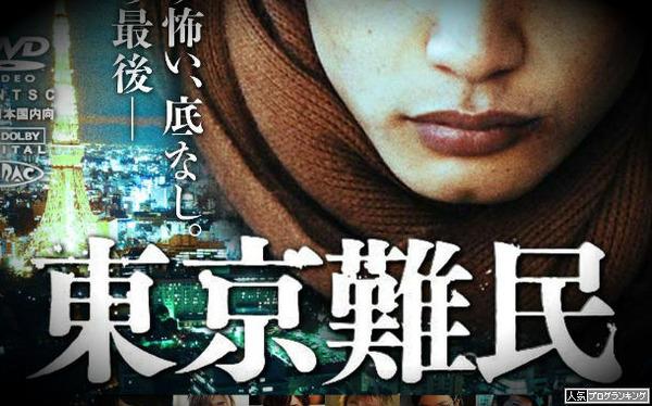 東京難民おもしろいよ、転落人生気を付けたい
