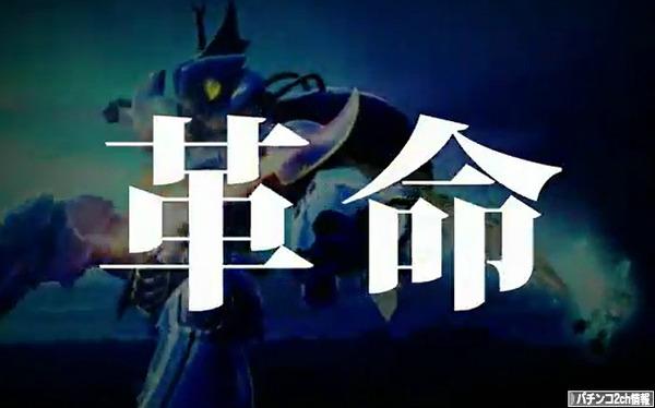 ぱちんこCR聖戦士ダンバイン ティザーPV