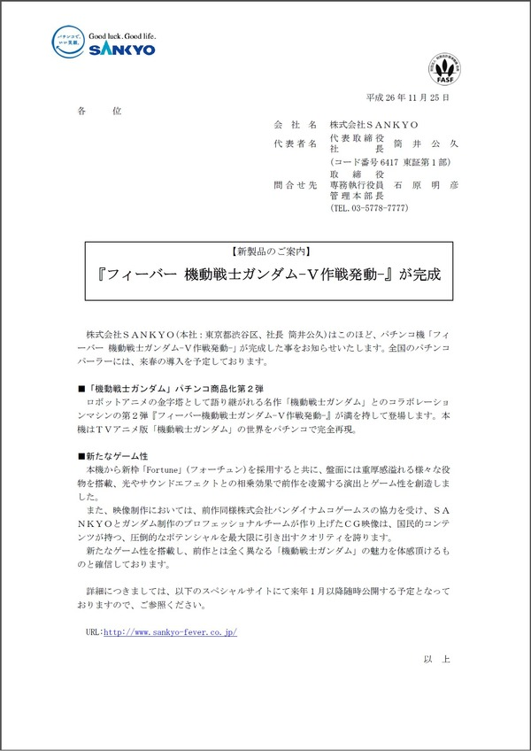 CR機動戦士ガンダム V作戦発動