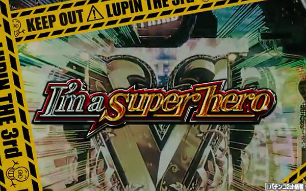 CRルパン三世 I'm a super hero ティザーPV