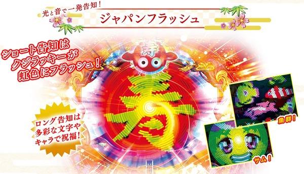 CRスーパー海物語inジャパン ジャパンフラッシュ