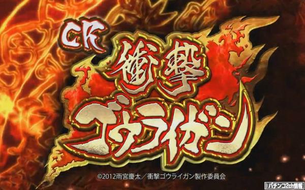CR衝撃ゴウライガン スペック