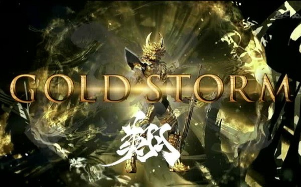 garo goldstorm 導入日