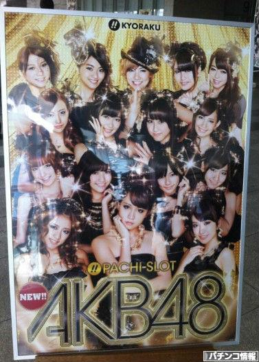 パチスロAKB48の展示会ポスター