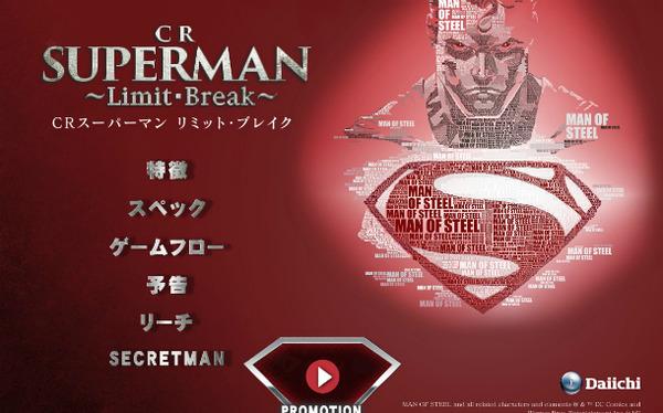 CRスーパーマンリミットブレイク公式&PV2