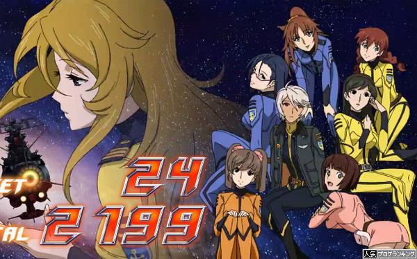 スロット宇宙戦艦ヤマト2199感想まとめ7