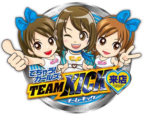 teamKICK_logo6