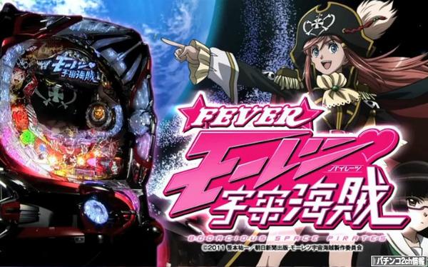 CRモーレツ宇宙海賊のティザーPV
