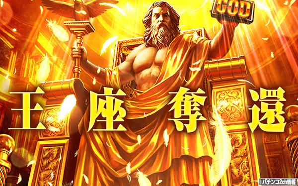 ミリオンゴッド神々の凱旋 設定判別要素