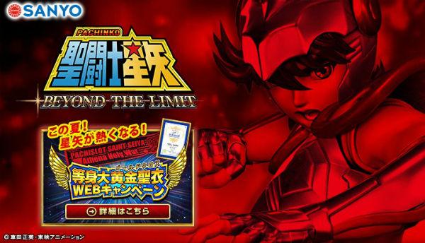 CR聖闘士星矢3 BEYOND THE LIMIT 公式サイト