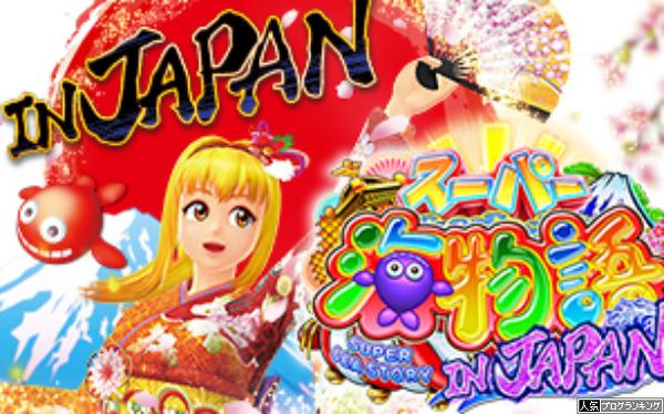 海物語JAPAN甘一部スペック