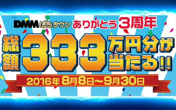 ぱちタウンアプリ 3周年記念333万円