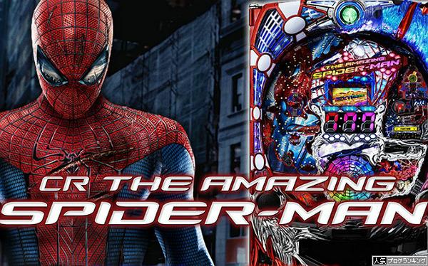 アメイジングスパイダーマン公式ページ