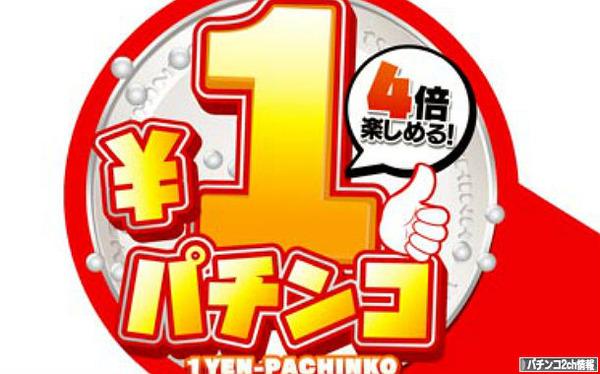 1円パチンコは高レートギャンブルだ!