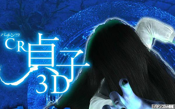 CR貞子3D スペック PV 筐体画像
