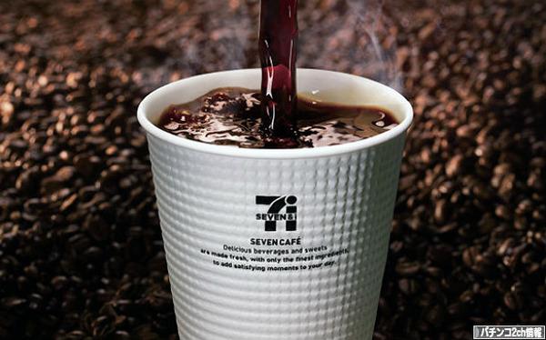 セブンイレブンのコーヒーが一番