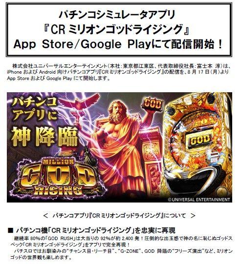 CRミリオンゴッドライジング アプリ配信 お知らせ