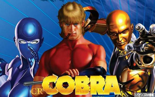 CRコブラ5 導入