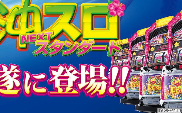 沖縄フェスティバル-30 試打動画