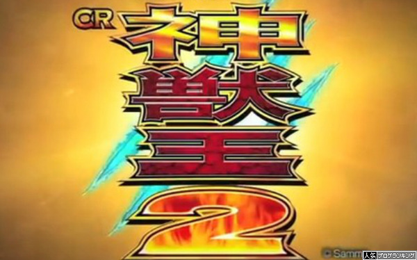 CR神獣王2PV公開