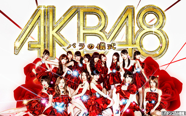 AKB48バラの儀式 稼動