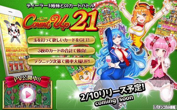 JANQ 雀球アプリ カウントアップ21