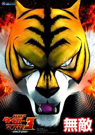 タイガーマスク3完売1-2
