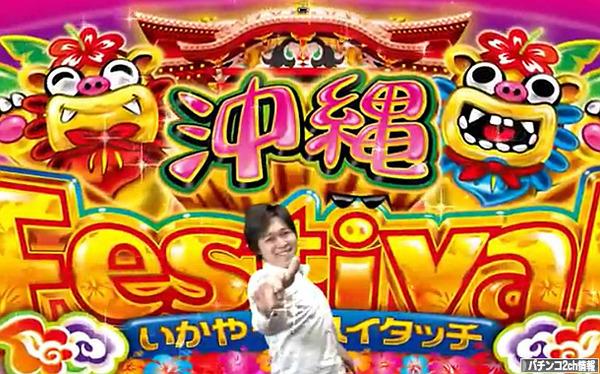 パチスロ沖縄フェスティバル-30 ティザーPV