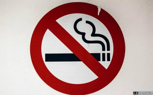 建物内の全面禁煙案を国会提出へ