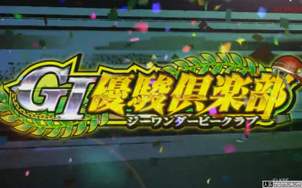 G1優駿倶楽部公式HP・ティザーPV・資料画像