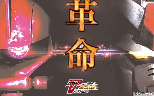 CR機動戦士ガンダムV作戦発動 スペック 試打動画