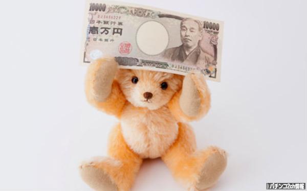 とりあえず1万円くださーい!