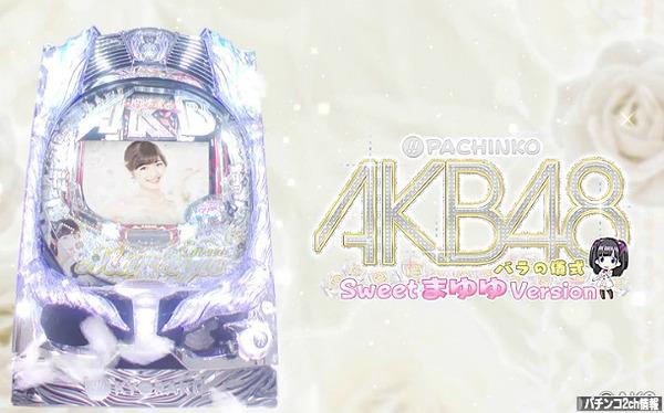 CRぱちんこAKB48バラの儀式 SweetまゆゆVersion PV