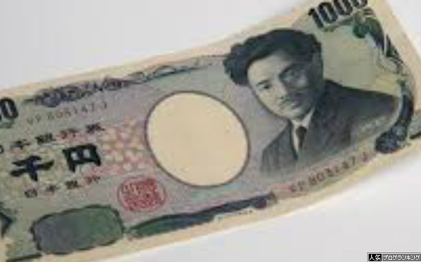 みんなで今一度1000円の重みを考えよう