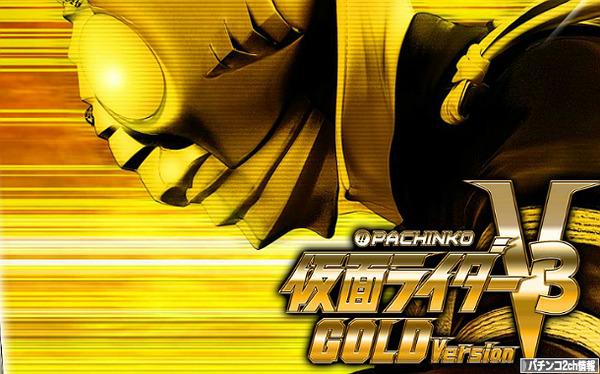 CR仮面ライダーV3 GOLD バージョン 公式サイト