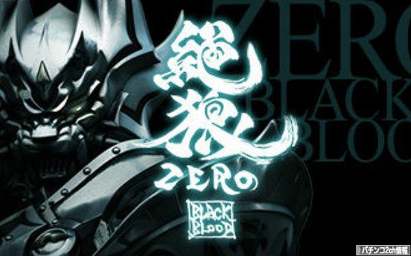 CR絶狼-ZERO- 導入日