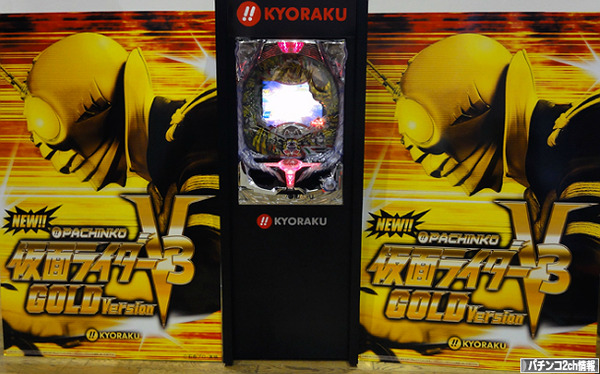 仮面ライダーV3 GOLD 先行導入