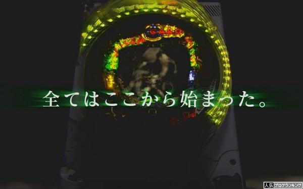 牙狼復刻版大コケ