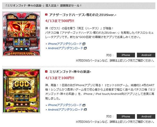 ゴッド アプリ 100円
