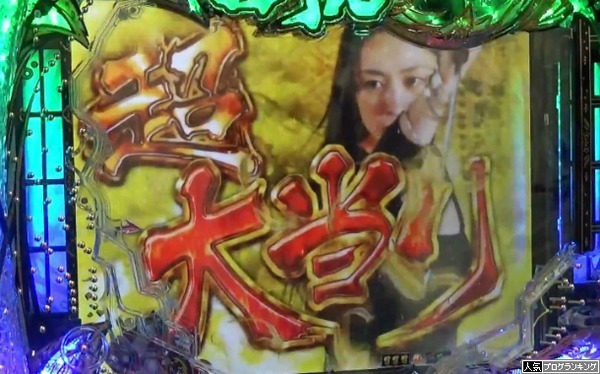CR逃亡者おりん3試打動画