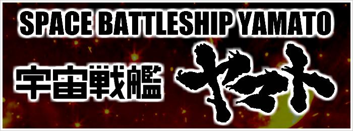 CRフィーバー宇宙戦艦ヤマト 攻略