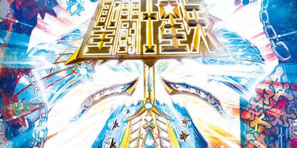 聖闘士星矢3ボーダーライン