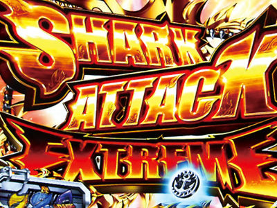 SHARK ATTACK EXTREMEパチンコジョーズ攻略