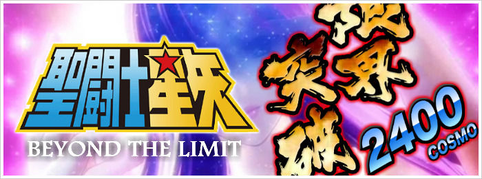 CR聖闘士星矢 BEYOND THE LIMIT