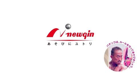 newgin022