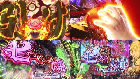 七つの大罪09