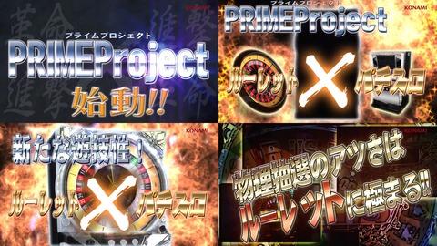 プライムプロジェクト01
